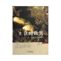 【旧书二手书9成新】土豆的微笑(定西洋芋的故事) 阎强国,陈习田 9787226037683 甘肃人民出版社