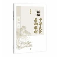 任选三件 新编中华文化基础教材第九册