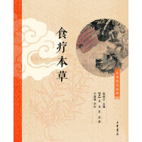 食疗本草(中华养生经典)