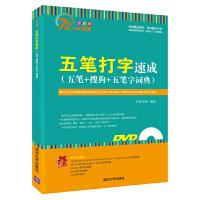 五笔打字速成(五笔+搜狗+五笔字词典)