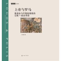 上帝与罗马:奥利金与早期基督教的宗教-政治革命