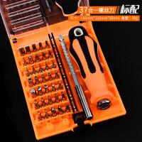 多功能螺丝刀套装家用可拆表十字起子苹果手机笔记本维修工具4ed