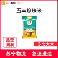 【苏宁超市】五丰寒地东北珍珠米5kg 袋装新米10斤香米 苏宁易购正品