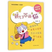 戴口罩的猫/名家童话智趣阅读