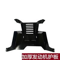 发动机下护板全铁底盘护板车底护板