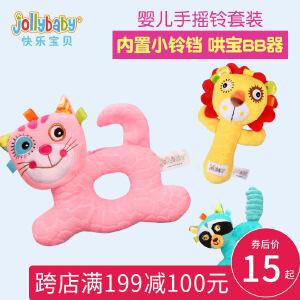 【每满100减50】jollybaby0-1岁新生儿婴儿玩具手摇铃3-6-12个月宝宝益智玩具摇铃