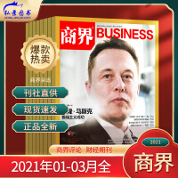 商界杂志2019年2-3月合刊 奔跑2019/大佬们的B计划/放颗卫星赚大钱/好公司,坏公司