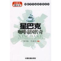 【旧书二手书9成新】星巴克咖啡帝国传奇(口袋本图文书) 程德胜 9787113094973 中国铁道出版社