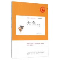 【二手书9成新】大鱼/中国小小说名家文集安石榴9787807655565河南文艺出版社