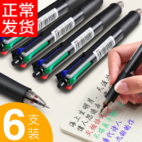 晨光多色圆珠笔按动式四色圆珠笔笔三色笔学生用多彩中油笔双色笔蓝红黑4色多色笔合一0.7水笔彩色中性笔4色