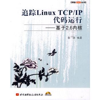 追踪Linux TCP/IP代码运行--基于2.6内核(内附光盘1张)