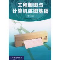 【按需印刷】-工程制图与计算机绘图基础(修订版)