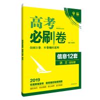 理想树67高考2019新版高考必刷卷 信息12套 语文定制卷 适用于全国2、3卷地区