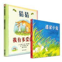 *正版精装 信谊世界精选图画书 猜猜我有多爱你 逃家小兔全2册少幼儿童家庭情商童话绘本故事图书籍0-3-4-5-6-8岁