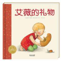 艾薇的礼物 少幼儿童家庭情商童话绘本故事图书籍0-3-4-5-6-8岁 海豚绘本馆