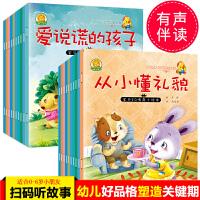 全新正版限时抢,满39包邮,活动中・・全20册宝宝情商绘本 儿童书籍0-3-4-5-6-7周岁幼儿园老师推荐读物 适合