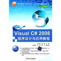 Visual C#2008程序设计与应用教程 刘宇松,蔡寅 ,罗晓东 等副 清华大学出版社