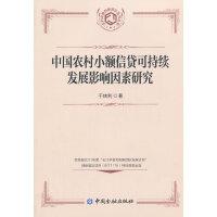 中国农村小额信贷可持续发展影响因素研究【正版图书 质量保证 售后无忧】