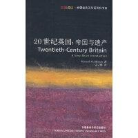 20世纪英国:帝国与遗产(斑斓阅读・外研社英汉双语百科书系)――牛津权威又畅销的通识读本,足不出户领略20世纪英国全景