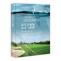 高尔夫球场设计与建造