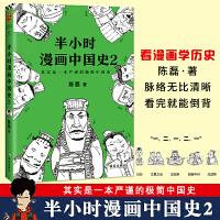 半小时漫画中国史2 二混子 半小时漫画中国史 123、世界史系列 漫画解读历史 中国通史历史读物漫画畅销书籍