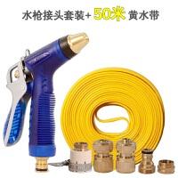 D5水枪高压家用汽车铜tpe水带刷车防冻洗车器防爆水管套装工具