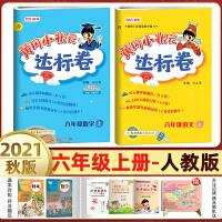 黄冈小状元达标卷六年级语文+数学上册两本套装(人教版)六年级达标卷同步六年级课本单元测试卷2021秋