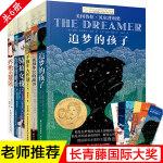 【包邮】长青藤国际大奖小说书系 共6册 追梦的孩子等 8-10-12-15岁儿童文学读物三四五六年级中小学生课外阅读书