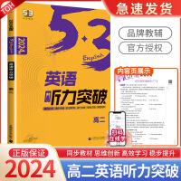 2020版 53英语 英语听力突破 58+5套 全国版 高二 高中生英语单词语法训练课本阅读理解听