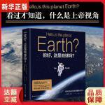 你好,这是地球吗? 蒂姆・皮克(Tim Peake),博集天卷 出品 9787535797230 湖南科技出版社 新华