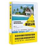 【新书店正版】 这个世界要这么玩 张纯洁 台海出版社 9787516817919