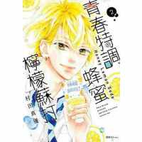 预售正版 进口漫画书 村田真优《青春特调蜂蜜柠檬苏打(02)》尖端