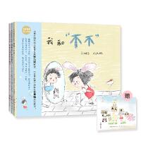 兔小悦儿童情绪管理绘本 有时候我不可爱 套装全3册 赠送育儿手册导读绘本