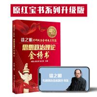 2020考研政治  2020徐之明考研思想政治理论金榜书