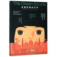 瓦嘉达的自行车 骑单车的女孩9-14岁男孩女孩成长励志故事书 根据真人真事改编大文学小说电影同款豆瓣评分8.3 海豚传媒