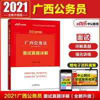中公教育2020广西公务员考试:面试真题详解