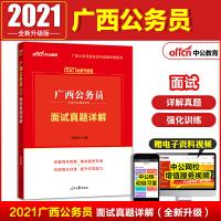 中公教育2021广西公务员考试教材:面试真题详解(全新升级)