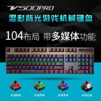 Rapoo雷柏V500PRO机械游戏键盘 黑轴/青轴/茶轴/红轴背光机械键盘 游戏文字输入键盘 全104键无冲突/铝合