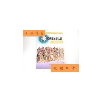【二手旧书9成新】佛经精华故事大观 僧尼故事 /王登云等 北京科【正版现货,请注意售价定价】