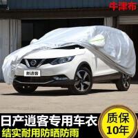 日产2017款新逍客汽车衣车罩加厚通用隔热遮阳盖车布防晒防雨车套