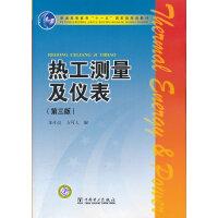 """普通高等教育""""十一五""""规划教材 热工测量及仪表(第三版) 朱小良,方可人 9787512315372 中国电力出版社"""