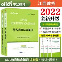 中公教育2021江西省教师招聘考试:幼儿教育综合知识(教材+历年真题标准预测试卷)2本套