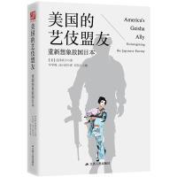 紫云文心:美国的艺伎盟友:重新想象敌国日本