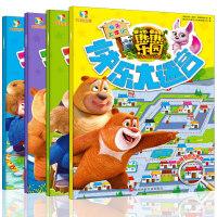 熊熊乐园快乐大迷宫熊出没冒险游戏视觉挑战3-4-5-6-7-8-10岁小学生男孩幼儿园宝宝儿童智力玩具熊大熊二光头强益