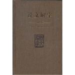 【新书店正版】说文解字许慎 等9787801904485社会科学文献出版社