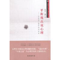 平衡观点说心理:毕希名心理咨询访谈录 毕希名,张翼 民族出版社 9787105131761
