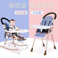 婴儿童餐椅多功能折叠推车座椅小孩吃饭摇椅便携带可调节宝宝bb凳