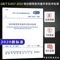 正版国标 GB/T 51417-2020 电信钢塔架共建共享技术标准