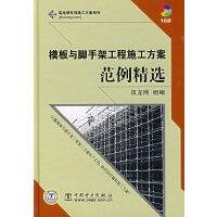 模板与脚手架工程施工方案范例精选(含光盘)