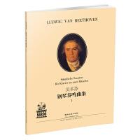 贝多芬:钢琴奏鸣曲集Ⅰ(附MP3)